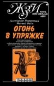 Книга Огонь в упряжке, или Как изобретают тепловые двигатели автора Александр Моравский
