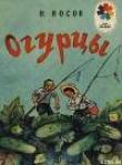 Книга Огурцы автора Николай Носов