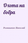 Книга Охота на бобра автора Николай Ромашкин