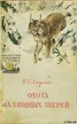 Книга Охота на хищных зверей автора Петр Саулин