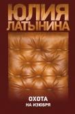 Книга Охота на изюбря автора Юлия Латынина