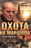 Книга Охота на маршала автора Андрей Кокотюха