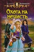 Книга Охота на нечисть автора Елена Малиновская