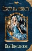 Книга Охота на невесту автора Ева Никольская