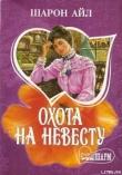 Книга Охота на невесту автора Шарон Айл