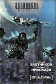 Книга Охота на охотника автора Роман Злотников