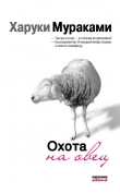 Книга Охота на овец автора Харуки Мураками