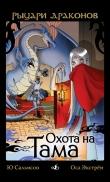 Книга Охота на Тама автора Ю. Сальмсон