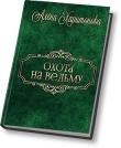Книга Охота на ведьму (СИ) автора Алена Харитонова