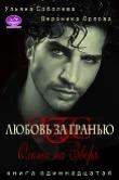 Книга Охота на Зверя автора Ульяна Соболева