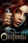 Книга Охотницы автора Элизабет Мэй