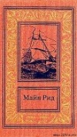 Книга Охотник на игуан. Случай на побережье Вера Крус автора Томас Майн Рид