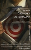 Книга Охотники за головами автора Ю Несбё