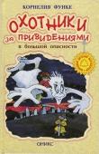 Книга Охотники за привидениями в большой опасности автора Корнелия Функе