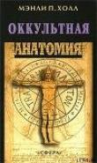 Книга Оккультная анатомия человека автора Мэнли Палмер Холл
