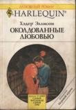 Книга Околдованные любовью автора Хэдер Эллисон