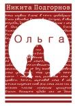 Книга Ольга автора Никита Подгорнов
