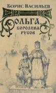Книга Ольга, королева русов автора Борис Васильев