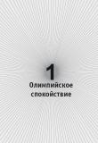 Книга Олимпийское спокойствие автора Леонид Свердлов