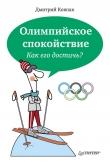 Книга Олимпийское спокойствие. Как его достичь? автора Дмитрий Ковпак