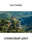 Книга Оливковый цикл автора Тони Ронберг