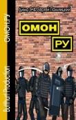 Книга ОМОН.РУ автора Сергей Пальчицкий