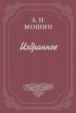 Книга Омут автора Алексей Мошин