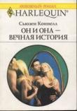 Книга Он и она — вечная история автора Сьюзен Коннелл