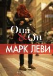 Книга Она & Он автора Марк Леви