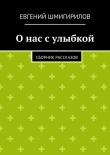 Книга Онас сулыбкой автора Евгений Шмигирилов