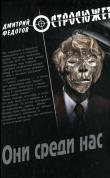 Книга Они среди нас автора Дмитрий Федотов