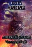 Книга Onia Online: Человек-рой автора Алексей Котов