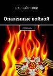 Книга Опаленные войной автора Евгений Пекки
