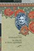 Книга Опасное лето автора Эрнест Миллер Хемингуэй