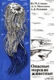 Книга Опасные морские животные автора Дмитрий Михельсон