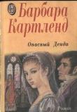 Книга Опасный денди автора Барбара Картленд