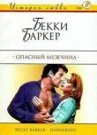 Книга Опасный мужчина автора Бекки Баркер