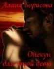 Книга Опекун для юной девы (СИ) автора Алина Борисова