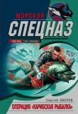 Книга Операция «Карибская рыбалка» автора Сергей Зверев