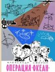 Книга Операция «Океан» автора Александр Свирин