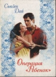 Книга Операция «Ребенок» автора Сьюзен Дай