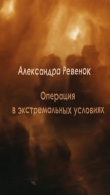 Книга Операция в экстремальных условиях (СИ) автора Александра Ревенок