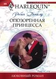 Книга Опозоренная принцесса автора Робин Доналд