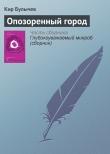 Книга Опозоренный город автора Кир Булычев