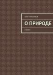 Книга Оприроде автора Олег Лукьянов