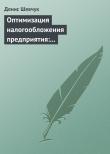 Книга Оптимизация налогообложения предприятия: методы, схемы, пути и способы (анализ) автора Денис Шевчук