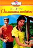 Книга Опьяненная любовью автора Элен Эрасмус