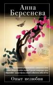 Книга Опыт нелюбви автора Анна Берсенева