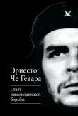Книга Опыт революционной борьбы автора Эрнесто Че Гевара