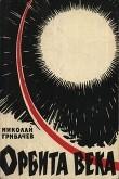 Книга Орбита века (Публицистика) автора Николай Грибачев